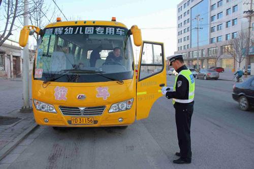《幼儿园周边及校车交通安全管理责任书》