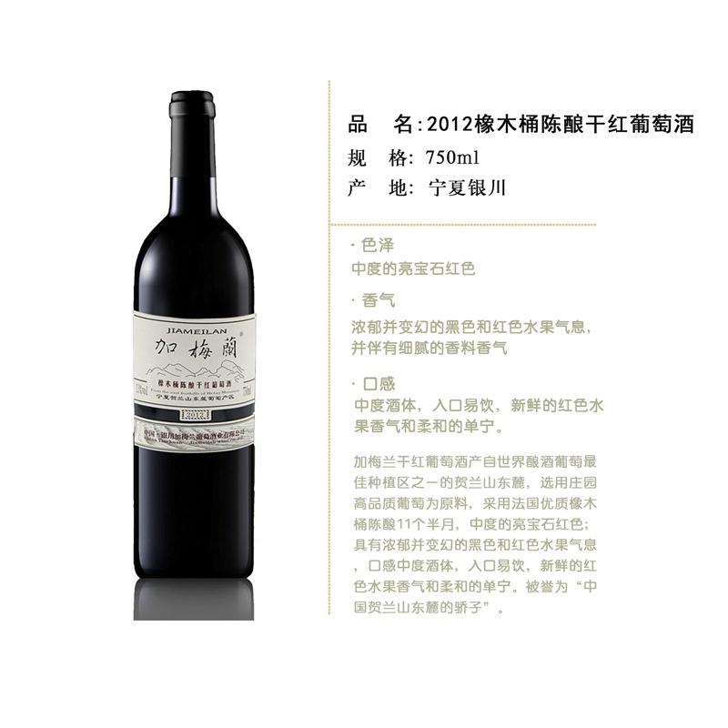 2012橡木桶陈酿干红葡萄酒--宁夏频道--人民网