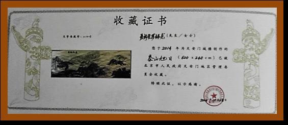 著名画家爱新觉罗·银龙的国画作品《泰山旭日》天安门收藏证书
