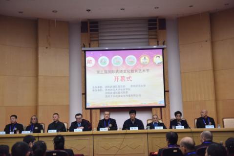 化教育艺术节在贵州师范大学闭幕图片