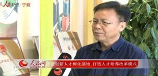 北方民族大学创新创业学院院长 王福平        打造人才孵化基地 创新人才培养改革模式