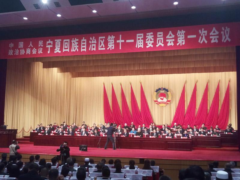 宁夏政协十一届一次会议在宁夏人民会堂隆重开幕