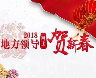 2018地方领导网上贺新春