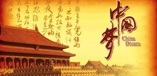 铸牢实现中国梦的初心与梦想