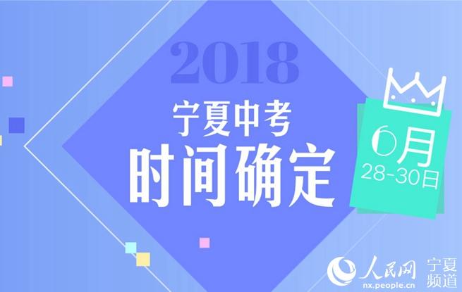 2018年宁夏中考确定 6月28日开考