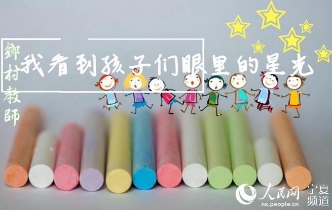 90后乡村教师胡义龙——我看到孩子们眼里的星光