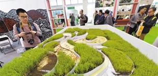 健康生活 绿色环保