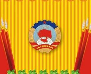 宁夏政协召开十一届五次主席会议