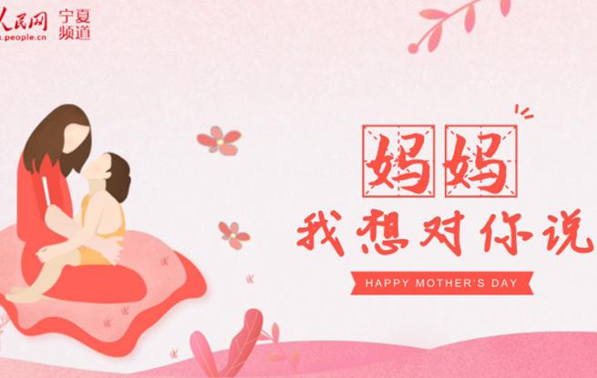 母亲节:大声喊出:妈妈,我爱您!