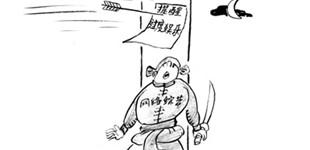 网络综艺亟待优化升级(艺海观澜)