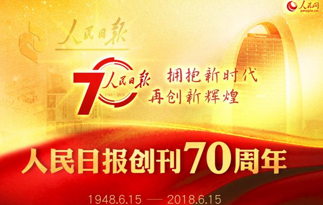 人民日报创刊70周年:拥抱新时代 再创新辉煌