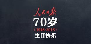 畅想——未来的人民日报        人民日报创刊70周年