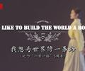 """""""一带一路""""MV太好听了!我想为世界修一条路"""