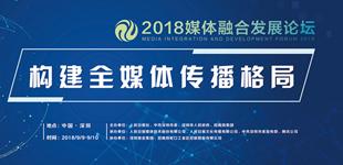 2018媒体融合发展论坛在深圳举行