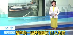 辽宁:葫芦岛一运砂船翻沉  11人失联