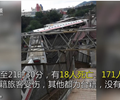 """台湾火车出轨事故        18人死 出事火车没有安全带 乘客惊呼""""好恐怖"""""""