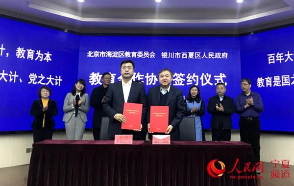 首都带首府 京银两地签约两项教育合作协议