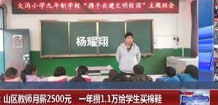 湖北:山区教师月薪2500元  一年攒1.1万给学生买棉鞋