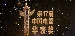 第十七届中国电影华表奖揭晓