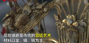 """古装剧里的头饰是怎么做出来的2分钟视频带你了解""""花丝镶嵌""""老手艺"""
