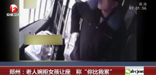 """郑州:老人婉拒女孩让座  称""""你比我累"""""""