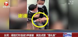 """台湾:萌娃打针连说5声谢谢  网友点赞""""懂礼貌"""""""