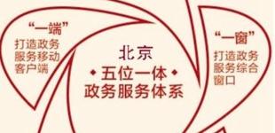 北京:七成政务 一窗办理