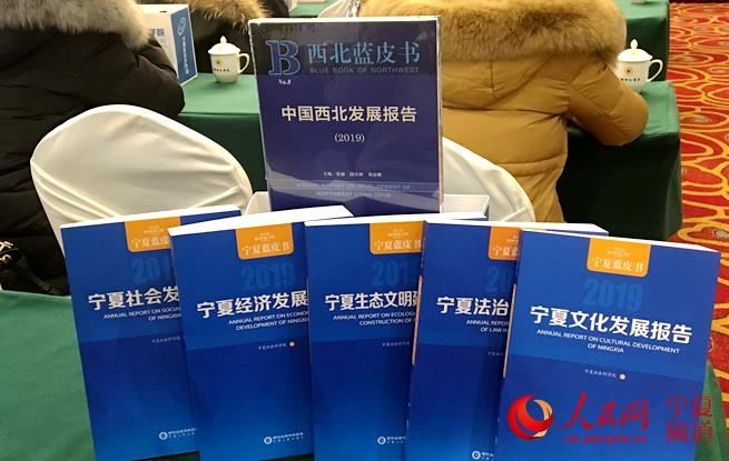 宁夏社科院发布《西北蓝皮书》:聚焦改革开放四十年成就