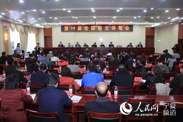 宁夏散文诗专业委员会在石嘴山市成立