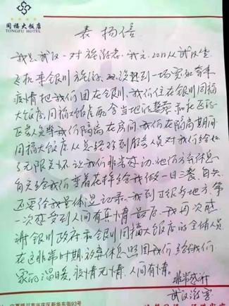 湖北游客写给银川的一封感谢信:疫情无情,人间有情