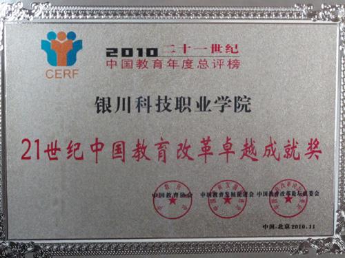 银川科技职业学院喜获教育改革卓越成就奖