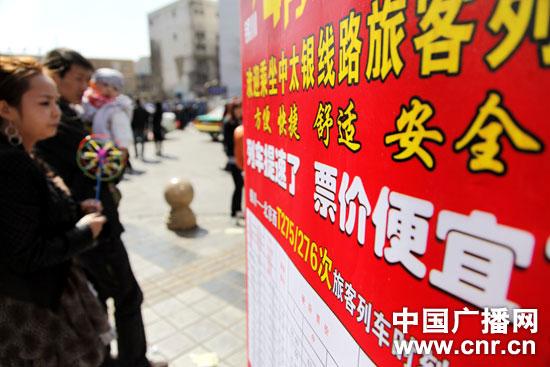 银川—北京西特快旅客列车4月1日正式开行